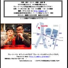 広島単独ライブまであと一週間!