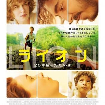 映画 LION〜25年目のただいま〜