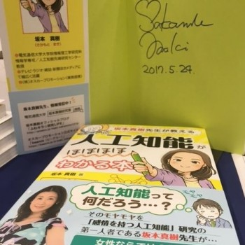 AI学会での書籍販売