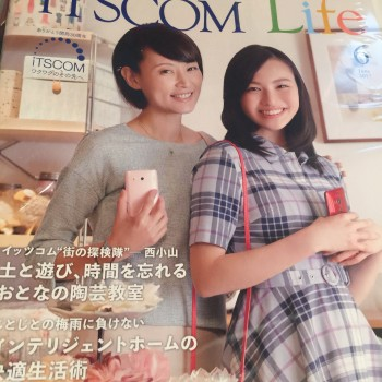 「ITSCOM Life 6月号」