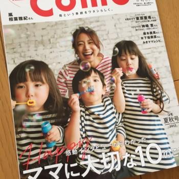 COMO夏秋号