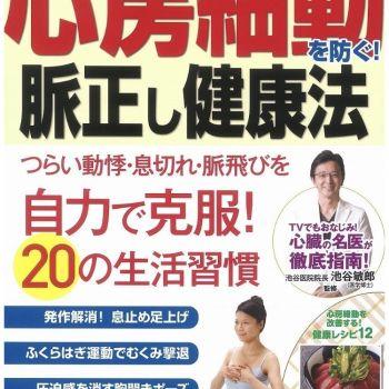 ☆新刊発売☆『心房細動を防ぐ! 脈正し健康法』