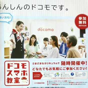 NTT docomo 4月号カタログ掲載🍄