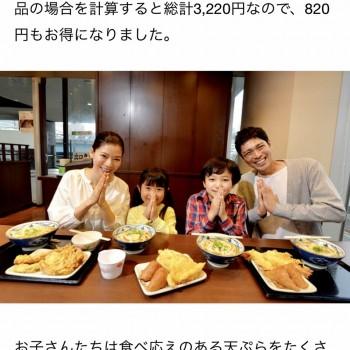 Livedoor NEWS 「丸亀製麺 創業感謝セット」