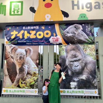 東山動植物園ナイトZOOへ