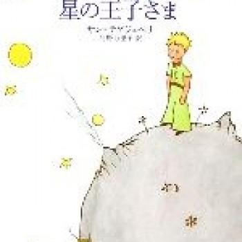 「星の王子さま」が好き