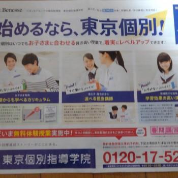 新聞広告に、