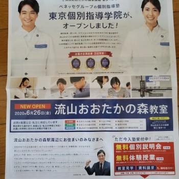 新聞広告に入ってきました。
