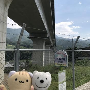 クマ散歩:御坂町上黒駒で品行方正なクマはリニアモーターカーに出会う