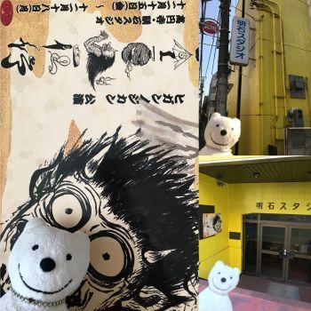 ヒガンノジカン公演 富士百鬼夜行 at 高円寺 明石スタジオ