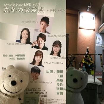 ジャンクションLIVE vol.5 真冬の交差点 〜サテン・オルフェ〜