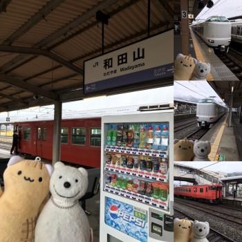 クマ散歩:特急きのさき・JR山陰本線で福知山から和田山に転送