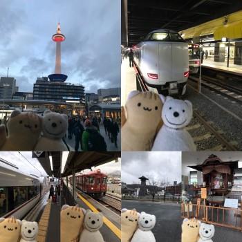 クマ散歩:特急まいづるで西舞鶴から京都に転送