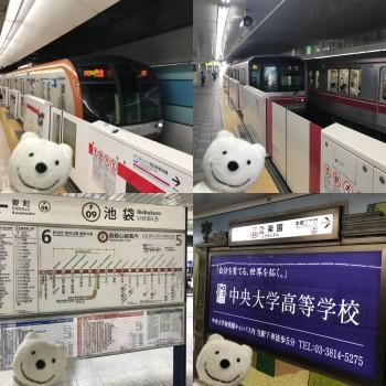 クマ散歩:東急東横線、東京メトロ副都心線と丸ノ内線で横浜から後楽園に転送