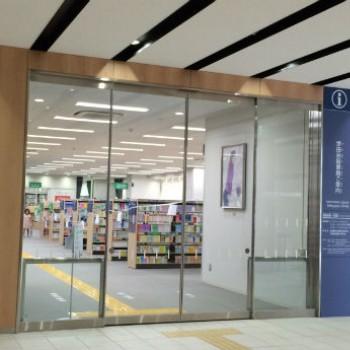 世田谷図書館