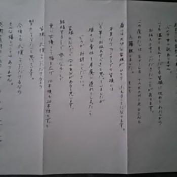 咲ちゃんからのメッセージ。