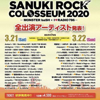 SANUKI ROCK COLOSSEUM 2020!