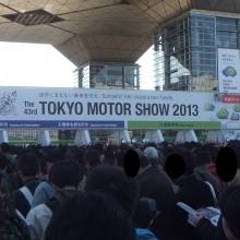 東京モーターショー2013速報