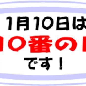 110番の日!