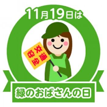 緑のおばさんの日!