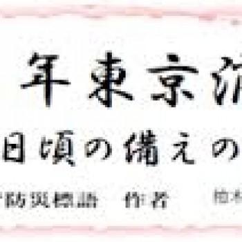 東京消防出初め式の日!
