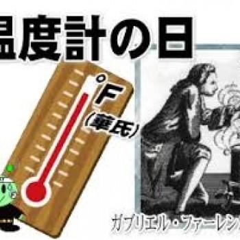温度計の日!