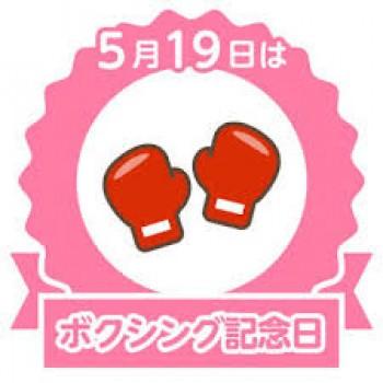 ボクシング記念日!
