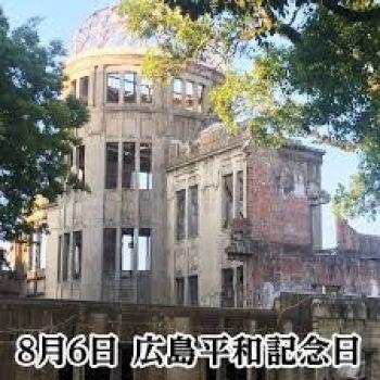広島平和記念日!