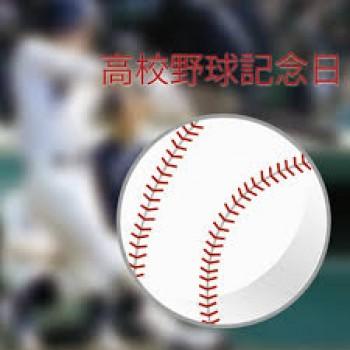 高校野球記念日!