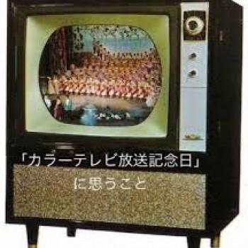 カラーテレビ放送記念日!