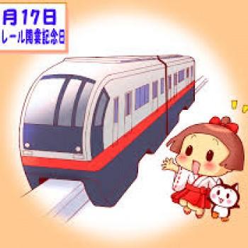 モノレール開業記念日!