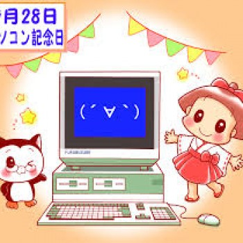パソコン記念日!
