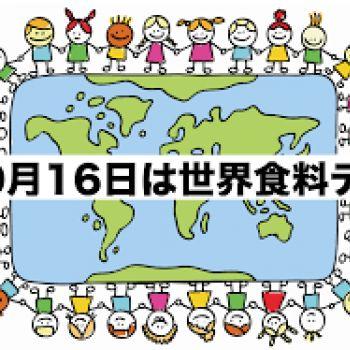 世界食料デー!
