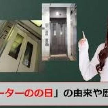 エレベーターの日!