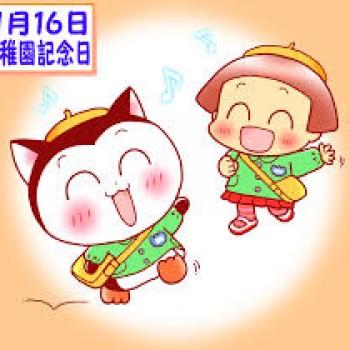 幼稚園記念日!