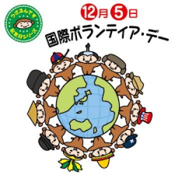 国際ボランティアデー!