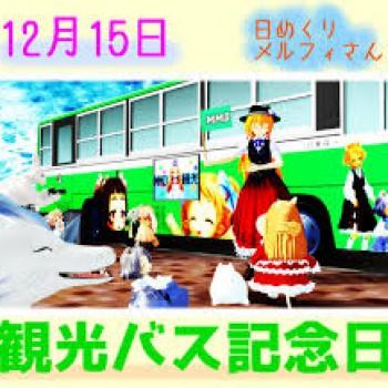 観光バス記念日!