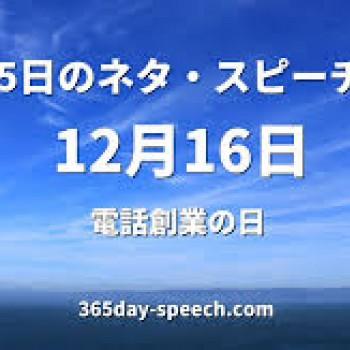 電話創業の日!