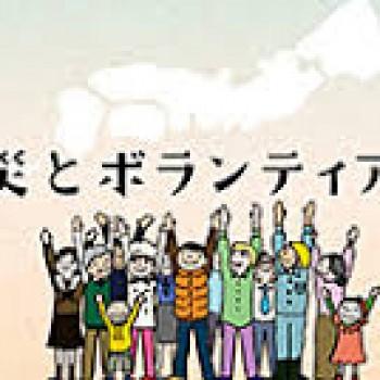 防災とボランティアの日!