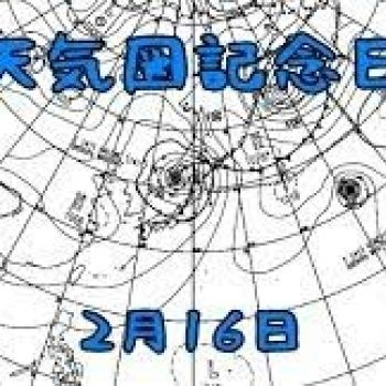 天気図記念日!