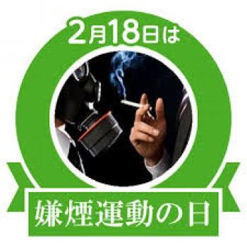 禁煙運動の日!