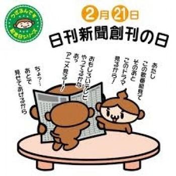 日刊新聞創刊の日!