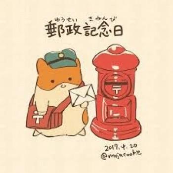 郵政記念日!