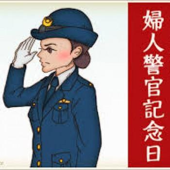 婦人警官記念日!