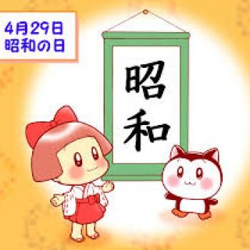 昭和の日!