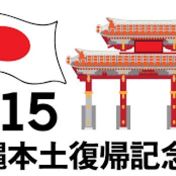 沖縄本土復帰記念日!