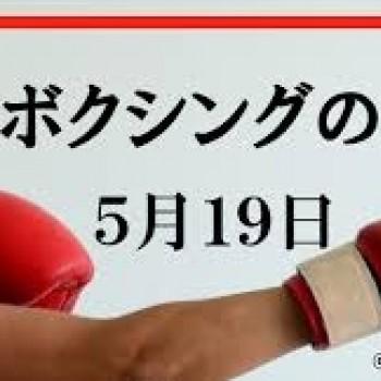 ボクシングの日!