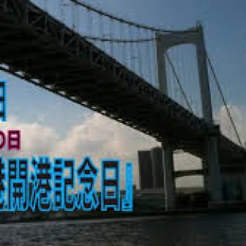 東京港開港記念日!