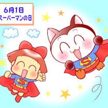 スーパーマンの日!