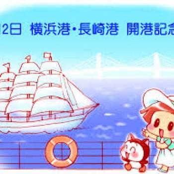 横浜港・長崎港開港記念日!